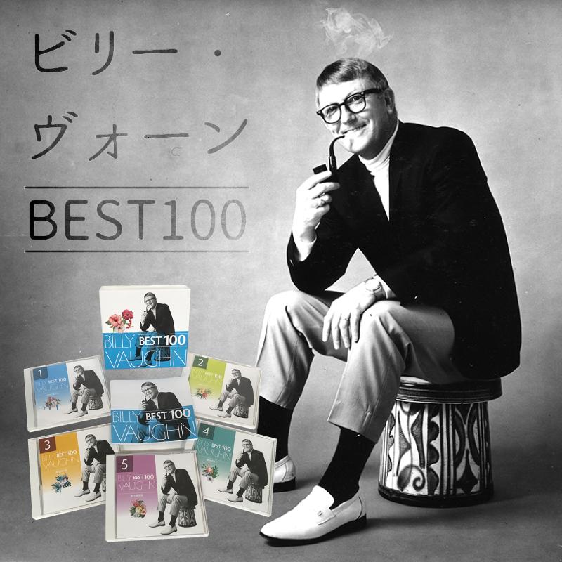 ビリー・ヴォーン BEST100 [CD]