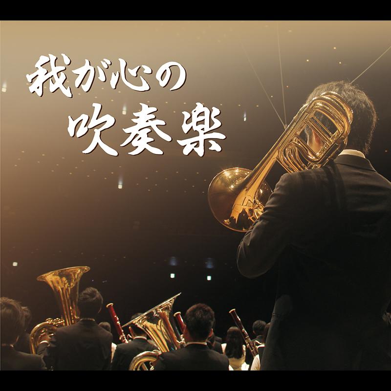 我が心の吹奏楽 [CD]