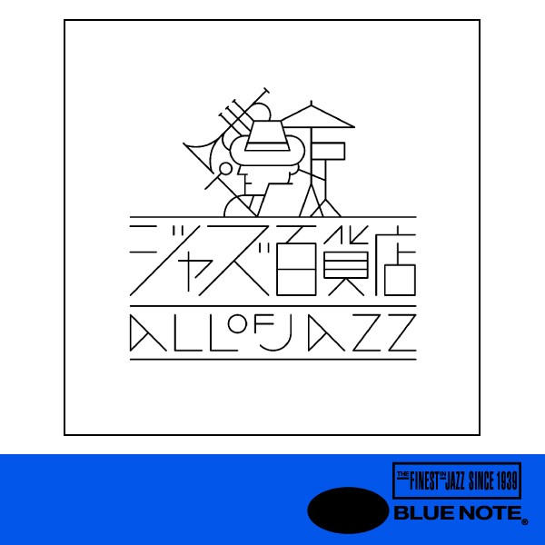 JAZZ百貨店【Bluenoteセット】[CD]