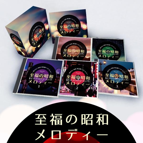 至福の昭和メロディー~歌のない演歌・歌謡曲ベスト・ヒット~[CD]