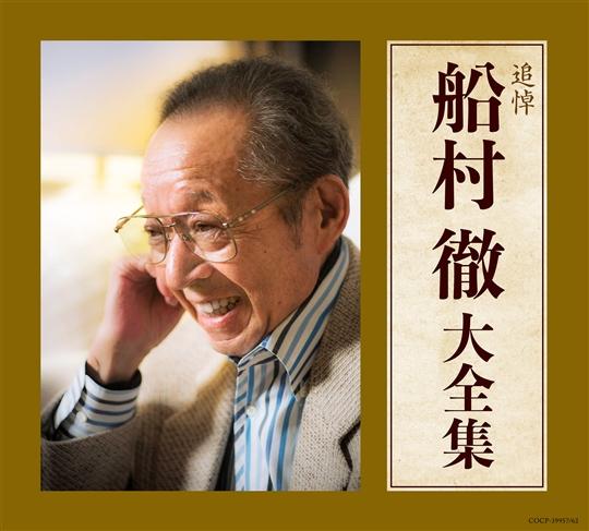 追悼 船村徹大全集[CD]