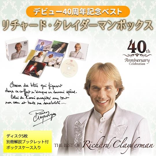 デビュー40周年記念ベスト リチャード・クレイダーマンボックス[CD]
