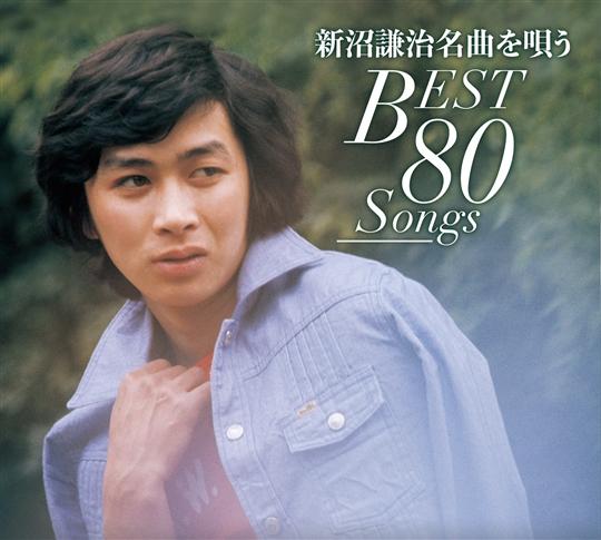 新沼謙治 名曲を唄う BEST80SONGS [CD]