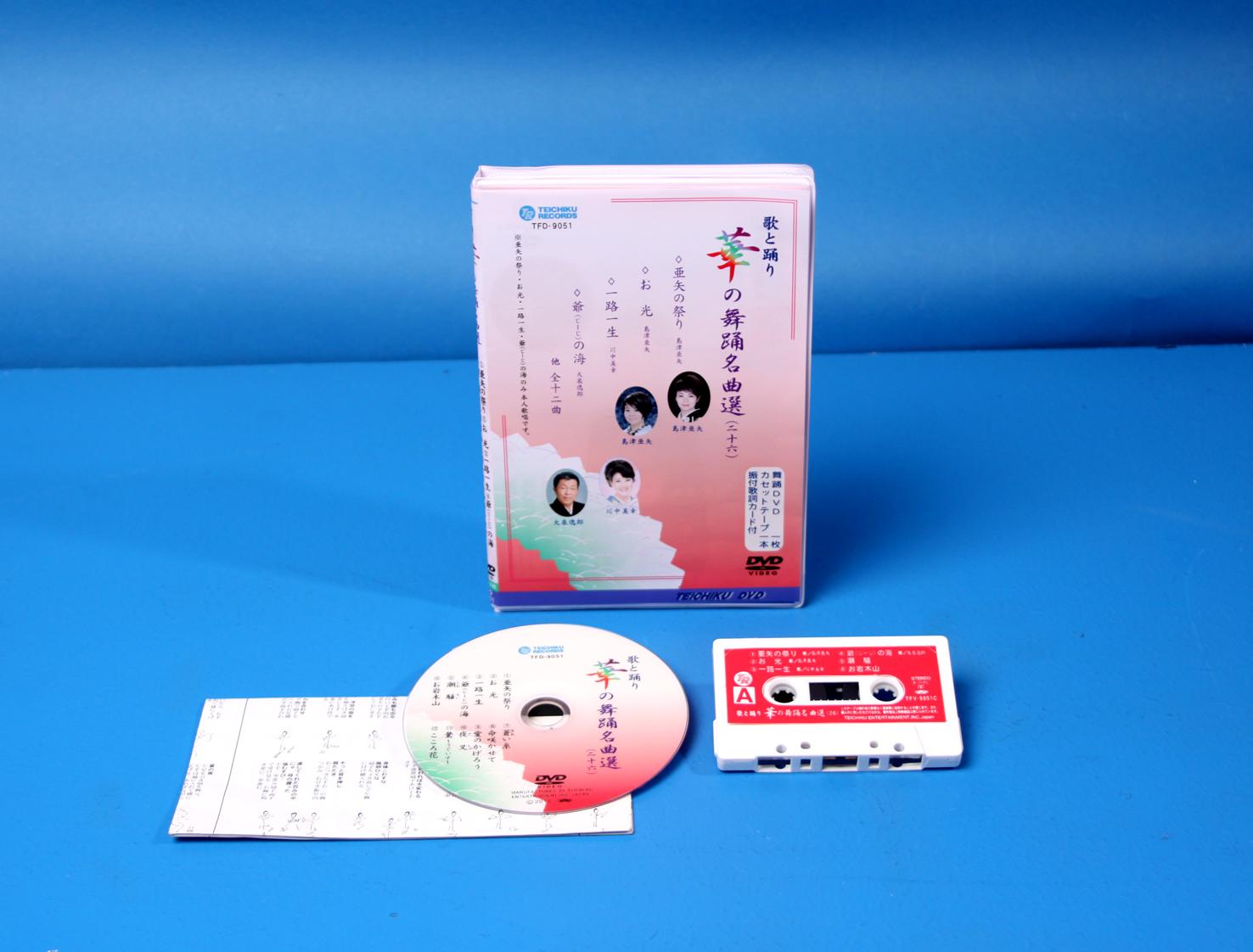 華の舞踊名曲選(26)[DVD]