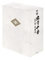 『極付十番』-三代目 桂春團治- DVD-BOX