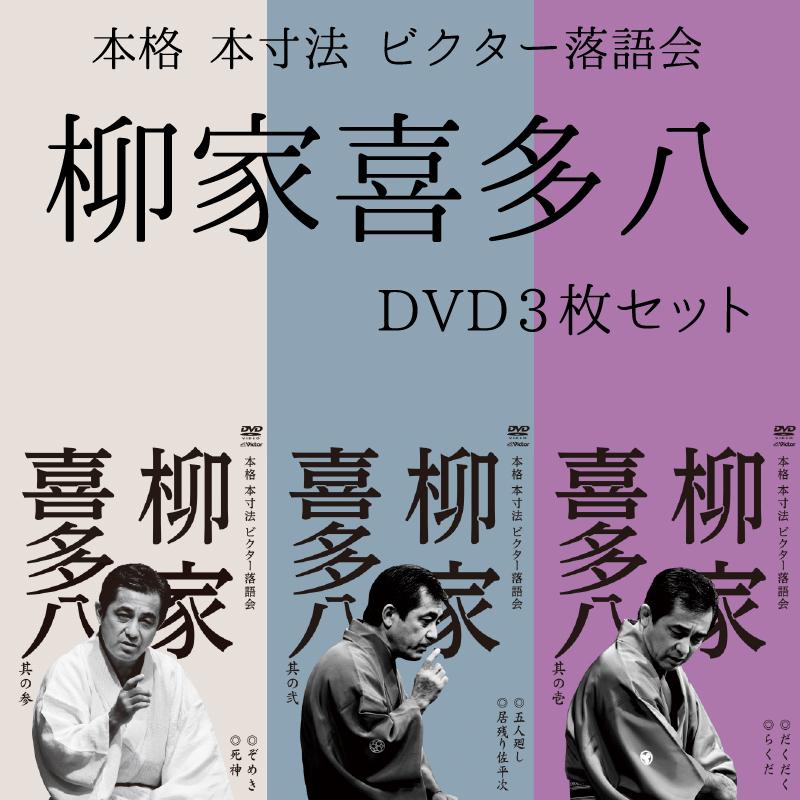 追悼!柳家喜多八 DVD3枚セット