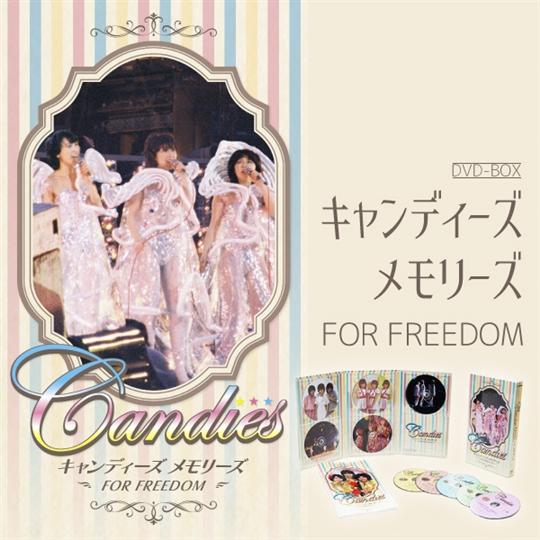 キャンディーズ メモリーズ FOR FREEDOM [DVD]