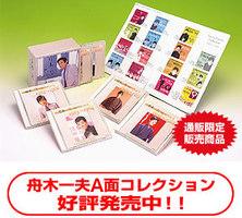 舟木一夫 A面コレクション(CD)
