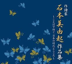 作詩家 石本美由起 作品集 ~ことばで紡ぐ 日本の時代とこころ~【演歌・歌謡曲 CD】