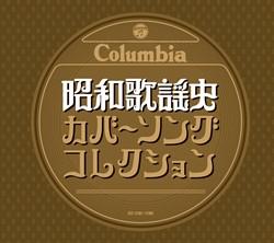 昭和歌謡史 カバーソング・コレクション<昭和3年~昭和30年>【懐メロ CD】【演歌 歌謡曲】