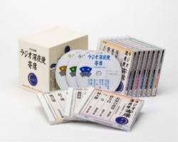 ラジオ深夜便寄席 ~深夜便落語 100選より~(CD-BOX)