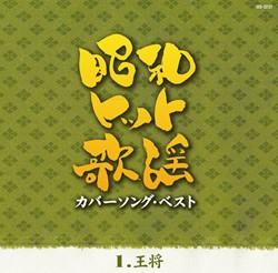 昭和ヒット歌謡 カバーソング・ベスト(CD)