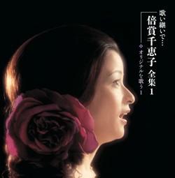 倍賞千恵子全集 『歌い継いで・・・』(CD)