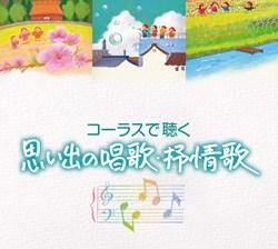 コーラスで聴く 思い出の唱歌・抒情歌(CD)