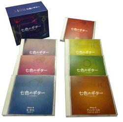 七色のギター[十八番演奏集](CD)