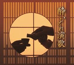 酔いどれ演歌(CD)【演歌・歌謡曲 コンピレーション CD】