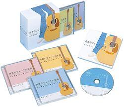 青春のフォーク大全集(CD)