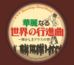 華麗なる世界の行進曲 ~輝かしきブラスの響き~(CD)