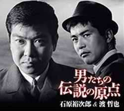 石原裕次郎&渡哲也「男たちの伝説の原点」(CD)