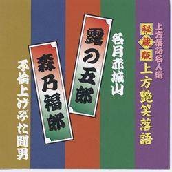 秘蔵版 上方艶笑落語(CD)