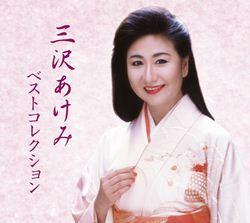 三沢あけみ ベストコレクション(CD)