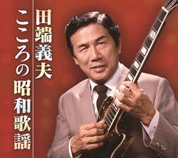 こころの昭和歌謡(CD)【演歌・歌謡曲 CD】