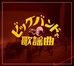 ビッグバンドで歌謡曲(CD)