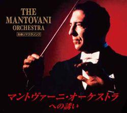 マントヴァーニ・オーケストラへの誘い(CD)