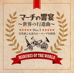 マーチの響宴~世界の行進曲(CD)