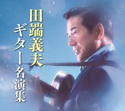 田端義夫ギター名演集(CD)【演歌・歌謡曲 CD】