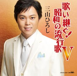 歌い継ぐ!昭和の流行歌セット 1~5/三山ひろし(CD)【演歌・歌謡曲 CD】