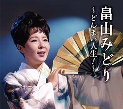 畠山みどり ~どんまい人生!~【演歌・歌謡曲 CD】