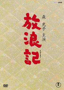 放浪記 DVD-BOX(DVD)【映画・テレビ  DVD】