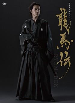 NHK大河ドラマ 龍馬伝 完全版 DVD-BOX-1(season1)