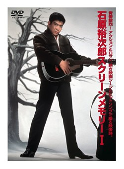 石原裕次郎 スクリーンメモリー (DVD)石原 裕次郎【石原裕次郎】【DVD】【演歌・歌謡曲 DVD】