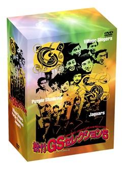 松竹GSセレクション5 ヴィレッジ・シンガーズ・ザ・ジャガーズ(DVD)【フォーク・ポップス DVD】