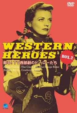 WESTERN HEROES DVD-BOX2 甦るTV西部劇のヒーローたち(DVD)【映画・テレビ】