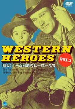 懐かしの傑作TVウエスタン シリーズ第3弾5枚組 新生活 WESTERN HEROES テレビ DVD-BOX3 送料無料 一部地域を除く 映画 甦るTV西部劇のヒーローたち