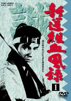 コロムビア 新撰組血風録(上)(DVD)【映画・テレビ】