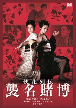 日活侠客列伝セレクション(DVD)【映画・テレビ  DVD】