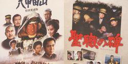 新田次郎生誕100周年記念セット(DVD)【映画・テレビ  DVD】