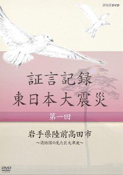 証言記録・東日本大震災 DVD-BOX1(DVD)【映画・テレビ DVD】