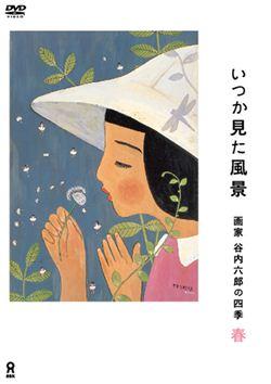 いつか見た風景 画家 谷内六郎の四季(DVD)【映画・テレビ  DVD】