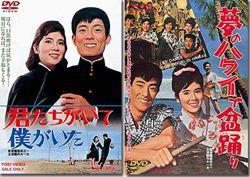 舟木一夫 青春歌謡映画(DVD)【映画・テレビ  DVD】