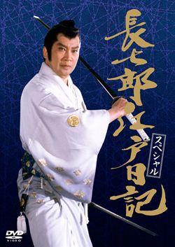 長七郎江戸日記(DVD)【映画・テレビ DVD】 DVD】, ふくしまけん:d3429ff4 --- sunward.msk.ru