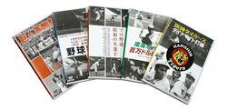 昭和プロ野球シリーズ(DVD)【映画・テレビ DVD】