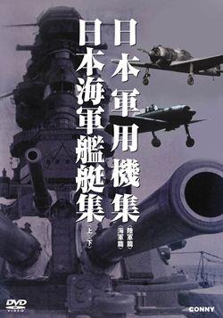 日本軍用機集/日本海軍艦艇集(DVD)【趣味・教養 DVD】