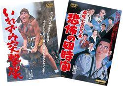 高倉健セット(DVD)【映画・テレビ DVD】