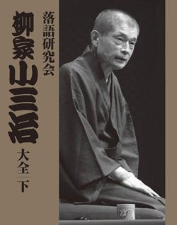 柳家小三治大全 下 (DVD)【落語 DVD】