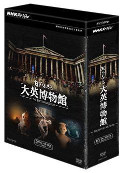 NHKスペシャル 知られざる大英博物館(DVD)【趣味・教養  DVD】